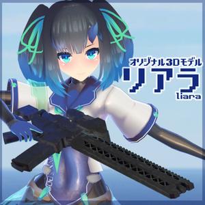 【3Dモデル】リアラ
