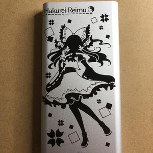 モバイルバッテリー/博麗霊夢