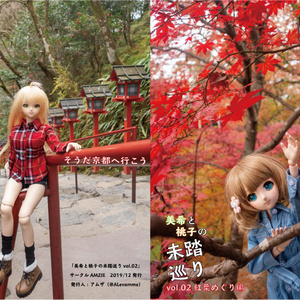 C97新刊「美希と桃子の未踏巡りvol.02 紅葉めぐり編」星井美希・周防桃子ドール写真集