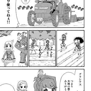 偶像総集【ダウンロード版】