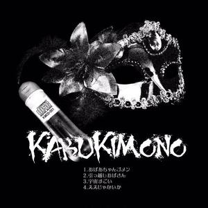 [E.P.] KABUKIMONO