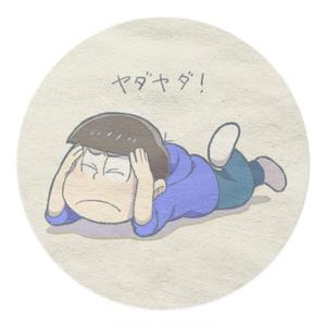 マスキングテープ(ヤダヤダカラ松)