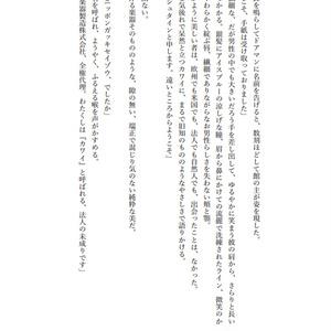 """【ピアノメーカー擬人化】""""梯子と洋燈""""へのエスキース"""