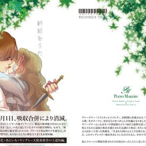 【ピアノメーカー擬人化】終焉をうたうピアノ