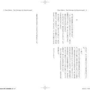 【ピアノメーカー擬人化】金糸雀の沈黙