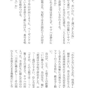 【ピアノメーカー擬人化】雪嵐 - I (前編)