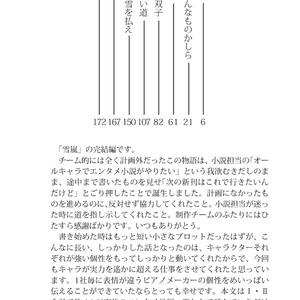 【ピアノメーカー擬人化】雪嵐 - II (後編)