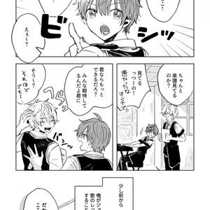 【ジョエィ】透明なアンサンブル