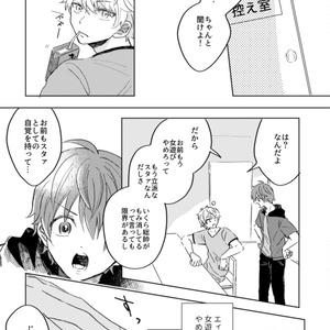 【ジョエィ】付き合ってないジョエィがキスする本