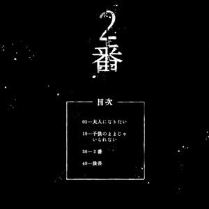 【ジョエィ】2番