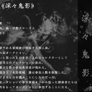 【CoCシナリオ】 深々鬼影