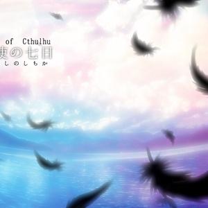 【CoCシナリオ】天使の七日