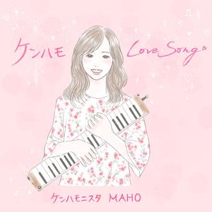 ケンハモニスタMAHO 2ndアルバム ケンハモLOVE SONG♪