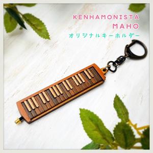 ケンハモニスタMAHO×てぃーぬわーくコラボ 木製ケンハモキーホルダー