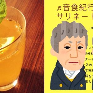 サリエリナハトフェスト開催応援@音食紀行サリネードレシピ