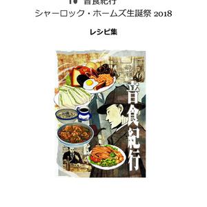 シャーロック・ホームズ生誕祭料理レシピ集