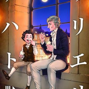 【チャリティ】サリエリナハトポストカード2枚セット【期間限定】