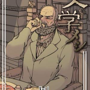 【冬コミ限定】文学メシvol.1 ドストエフスキー<プロトタイプ>
