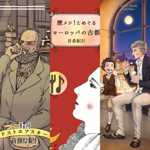 【頒布終了】C95 新刊3巻セット【送料無料】
