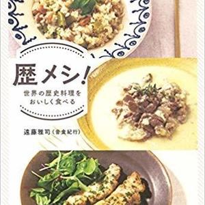 『歴メシ! - 世界の歴史料理をおいしく食べる』(柏書房)