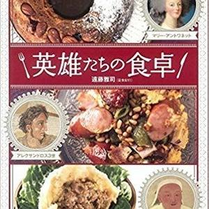 『英雄たちの食卓』(宝島社)