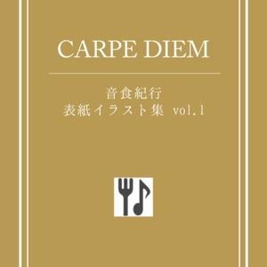 CARPE DIEM 音食紀行表紙イラスト集 vol.1