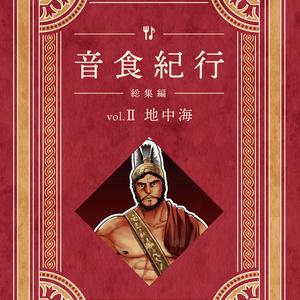 音食紀行総集編vol.II 古代地中海