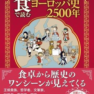 『食で読むヨーロッパ史2500年』(山川出版社)