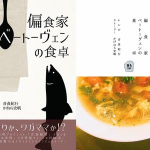 【2冊セット】 「偏食家ベートーヴェンの食卓」+「大食漢ホルツの朝食」