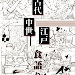 古今東西 - 古代×中世西欧×江戸の食語り