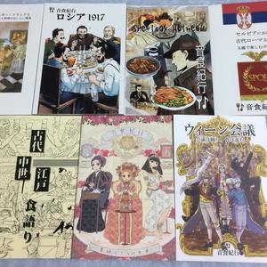 C93 新刊7巻セット+ホームズイベント追加レシピ集特典付き