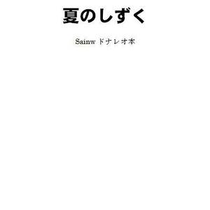 【新亀】夏のしずく【ドナレオ】
