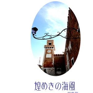 煌めきの海風 総集編