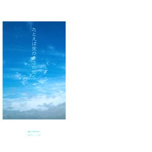 たとえば空の青さのごとく