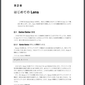 作って学ぶ Lens 入門(α版)
