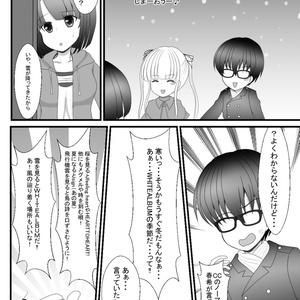 彼女とWHITEALBUM2を語りたいFine~Coda前編~
