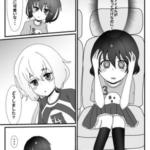 【コミトレ新刊】純愛ロマンチカ