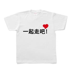 一起走吧Tシャツ