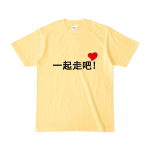 一起走吧カラーTシャツLY