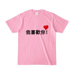 我喜歡你カラーTシャツP
