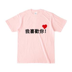 我喜歡你カラーTシャツLP