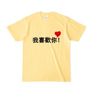我喜歡你カラーTシャツLY