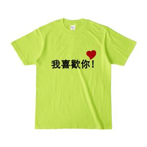 我喜歡你カラーTシャツLG