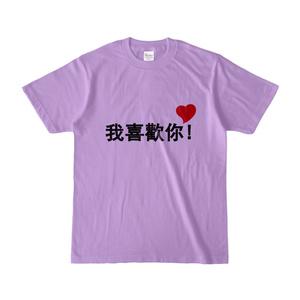 我喜歡你カラーTシャツLPA