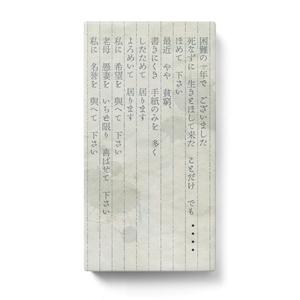 太宰治より川端康成への手紙/モバイルバッテリー