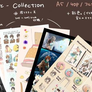 しゅかしゅと-collection