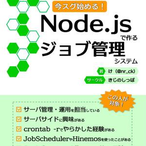 今スグ始める!Node.jsで作るジョブ管理システム