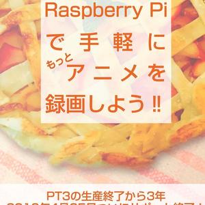 【サンプル】Raspberry Piで手軽にもっとアニメを録画しよう!!