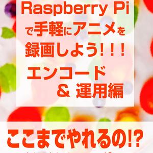 Raspberry Piで手軽にアニメを録画しよう!!!<エンコード&運用編>