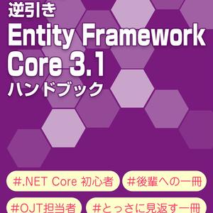逆引きEntity Framework Core 3.1ハンドブック
